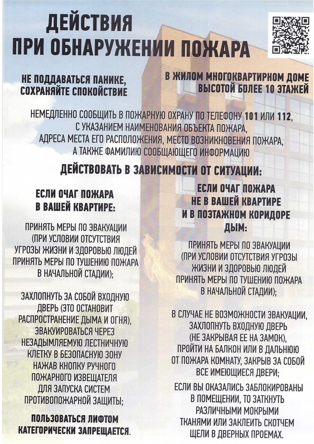 Памятки_page-0004